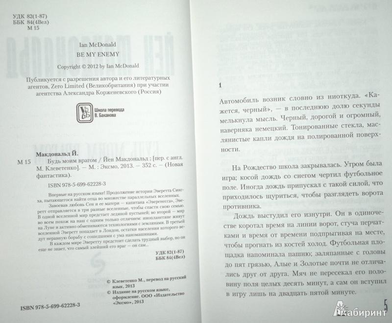 Иллюстрация 4 из 14 для Будь моим врагом - Йен Макдональд | Лабиринт - книги. Источник: Леонид Сергеев