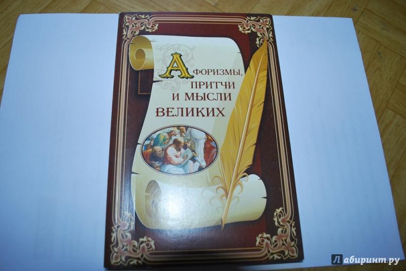 Иллюстрация 1 из 5 для Афоризмы, притчи и мысли великих   Лабиринт - книги. Источник: Журавлёва  Анна