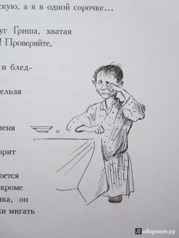 меню иллюстрации к рассказу гриша чехова российских военных как