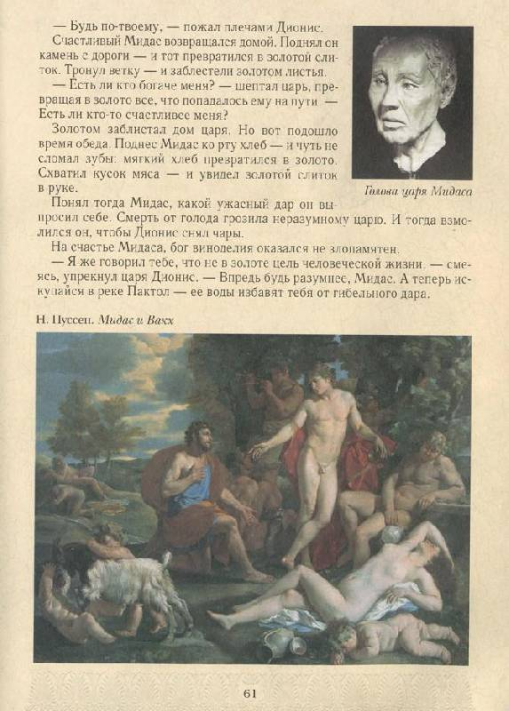 Иллюстрация 15 из 21 для Мифы Древней Греции - Юрий Зайцев | Лабиринт - книги. Источник: Владимиp