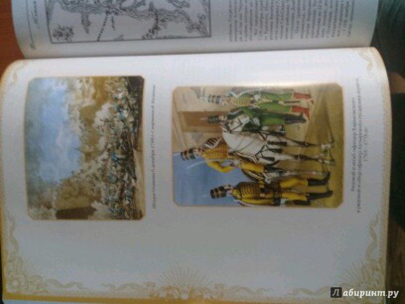 Иллюстрация 34 из 52 для История русской армии | Лабиринт - книги. Источник: Турчина