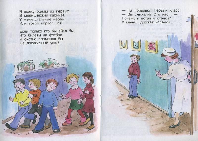 Михалков прививка рисунок