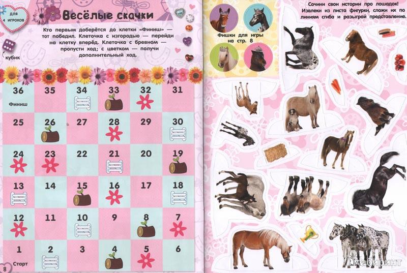 Иллюстрация 9 из 12 для Почеши за ушком! Лошадки: такие милые... | Лабиринт - книги. Источник: arc_en_ciel