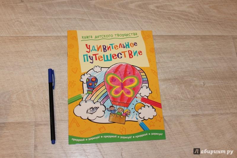 Иллюстрация 11 из 29 для Книга детского творчества. Удивительное путешествие - Смрити Прасадам-Холлз | Лабиринт - книги. Источник: КАТАРИНА1988