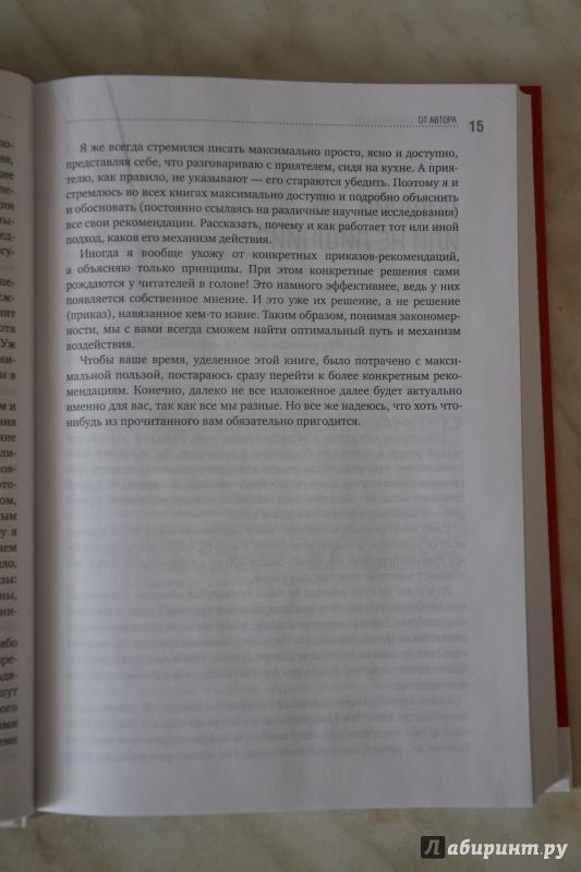 Иллюстрация 31 из 34 для Минус размер. Новая безопасная экспресс-диета - Алексей Ковальков | Лабиринт - книги. Источник: Юлянка