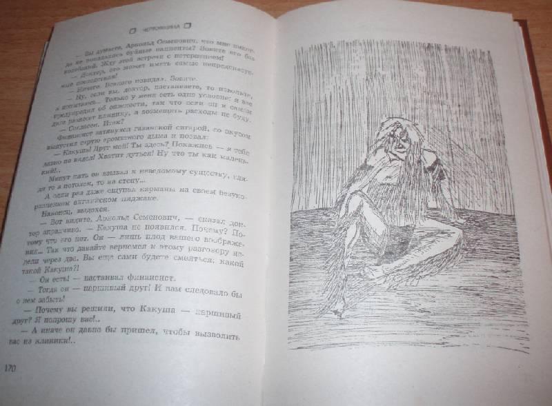 Иллюстрация 3 из 7 для Чертовщина: истории о сверхъестественном и потустороннем - Александр Масалов | Лабиринт - книги. Источник: KatrusyaJeto
