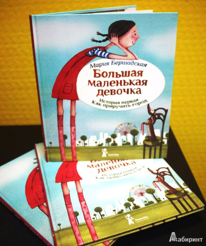 Иллюстрация 15 из 23 для Большая маленькая девочка. История первая. Как приручить город - Мария Бершадская   Лабиринт - книги. Источник: Frau_Mayer