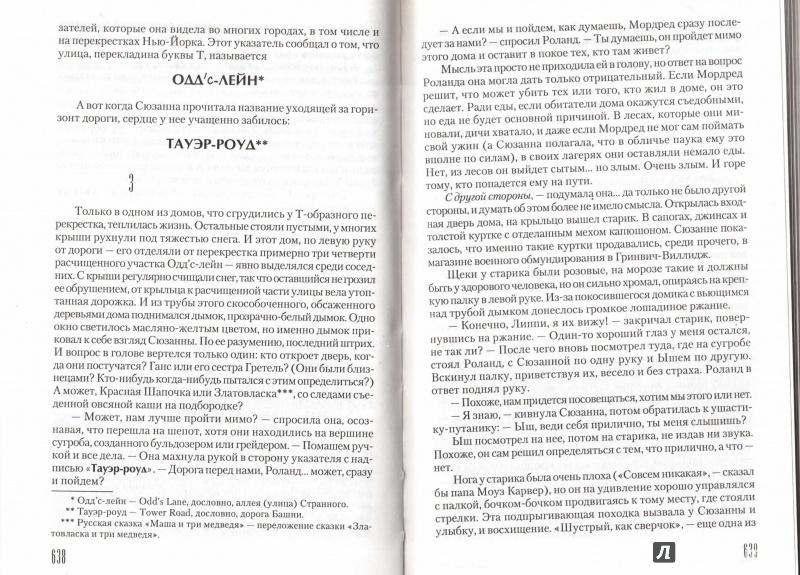 Иллюстрация 12 из 43 для Темная Башня - Стивен Кинг | Лабиринт - книги. Источник: Накаджима