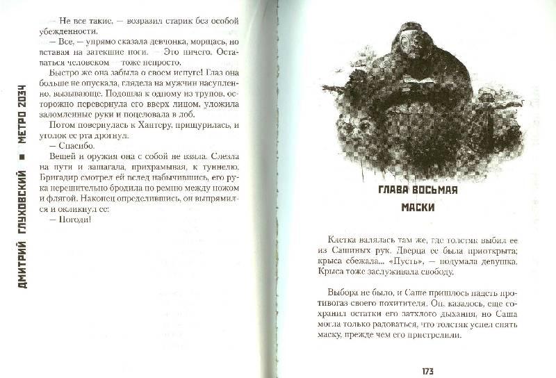 Иллюстрация 10 из 15 для Метро 2034 - Дмитрий Глуховский   Лабиринт - книги. Источник: Zhanna