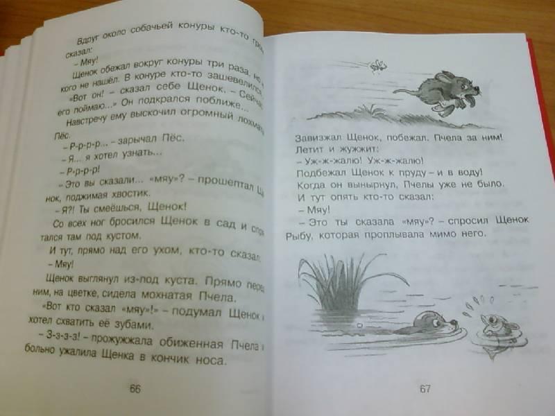 Иллюстрация 5 из 12 для 100 сказок - Владимир Сутеев | Лабиринт - книги. Источник: lettrice