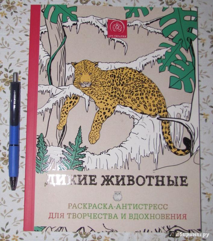 Иллюстрация 25 из 59 для Дикие животные. Раскраска ...