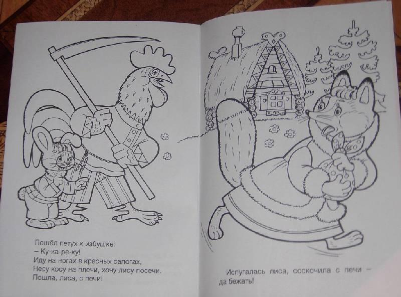 рисунки к сказке лиса и заяц поэтапно
