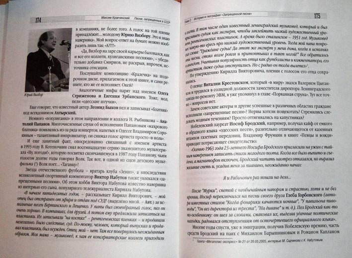 Иллюстрация 14 из 20 для Песни, запрещенные в СССР (+CD) - Максим Кравчинский   Лабиринт - книги. Источник: АннаЛ