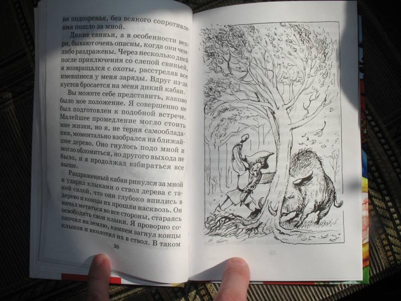 Иллюстрация 5 из 11 для Приключения барона Мюнхаузена - Рудольф Распе | Лабиринт - книги. Источник: К Л Я К С А