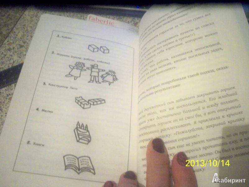Иллюстрация 5 из 13 для Идеальные родители за 60 минут. Экспресс-курс от мировых экспертов по воспитанию - Фабер, Мазлиш | Лабиринт - книги. Источник: Кириенко  Анастасия
