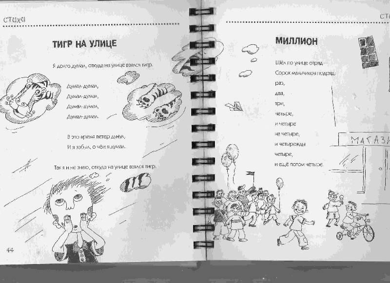 Иллюстрация 1 из 4 для Просто ерунда: Стихи. Переводы. Проза - Даниил Хармс | Лабиринт - книги. Источник: Урядова  Анна Владимировна