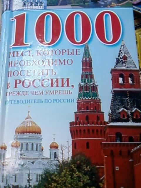 Иллюстрация 6 из 23 для 1000 мест, которые необходимо посетить в России, прежде чем умрешь - Вера Надеждина | Лабиринт - книги. Источник: lettrice