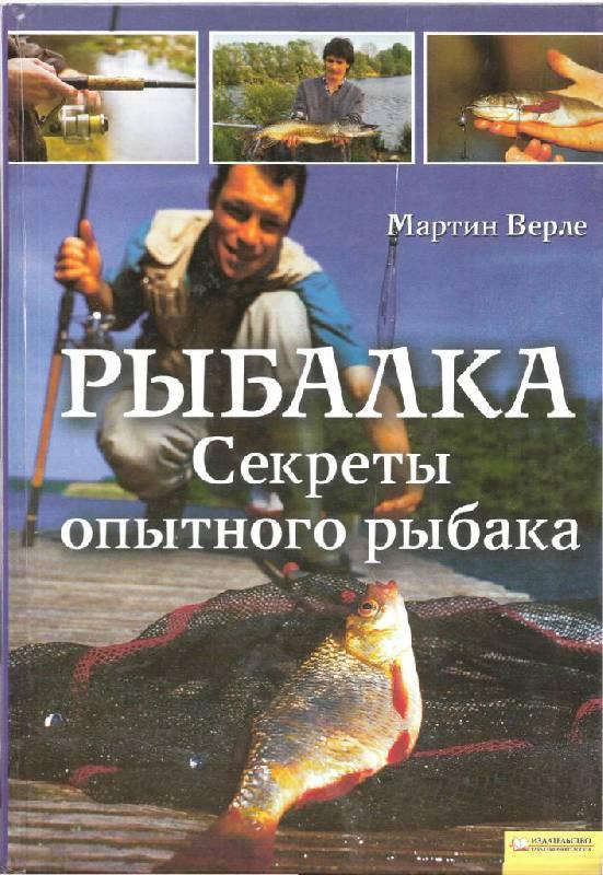 Иллюстрация 2 из 15 для Рыбалка. Секреты опытного рыбака - Мартин Верле   Лабиринт - книги. Источник: Юта
