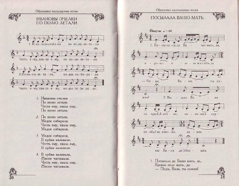 Иллюстрация 1 из 4 для Ты взойди, солнце красное. Русские народные песни с нотами - Григорий Ганзбург   Лабиринт - книги. Источник: Матрёна