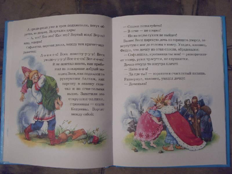 Иллюстрации к сказке огонь вода и медные трубы