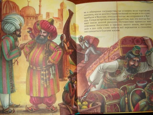 Иллюстрация 17 из 25 для Все путешествия Синдбада | Лабиринт - книги. Источник: П  Евгения Юрьевна