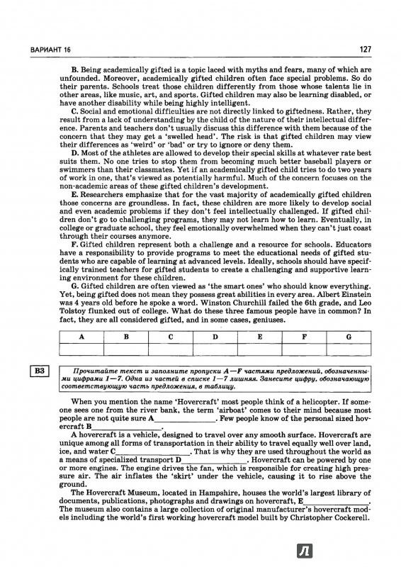 Иллюстрация 3 из 6 для Английский язык. 30 типовых вариантов экзаменационных работ для подготовки к ЕГЭ - Елена Музланова   Лабиринт - книги. Источник: Гнеушева  Ольга