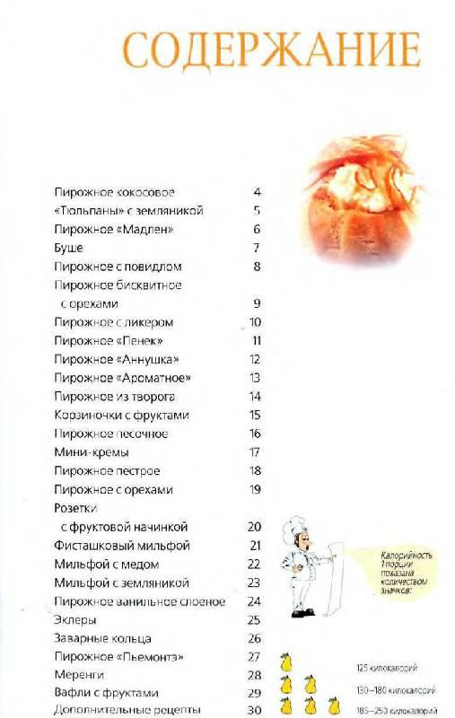 Иллюстрация 1 из 6 для Пирожные | Лабиринт - книги. Источник: Кнопа2