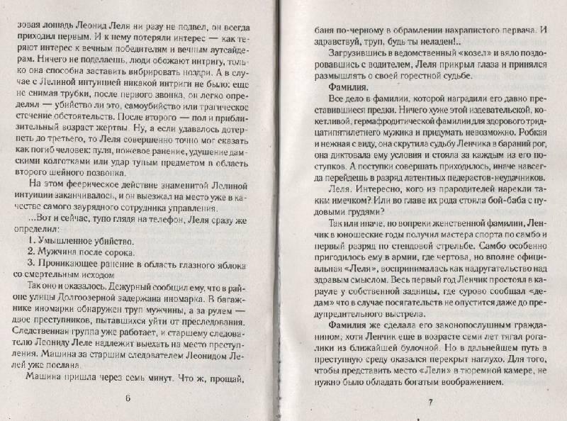 Иллюстрация 3 из 6 для Смерть на кончике хвоста - Виктория Платова | Лабиринт - книги. Источник: Zhanna