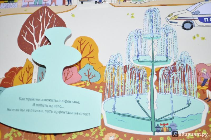 Иллюстрация 13 из 92 для Город над землей и под землей - Боманн, Уар   Лабиринт - книги. Источник: Матиевская  Янина Олеговна