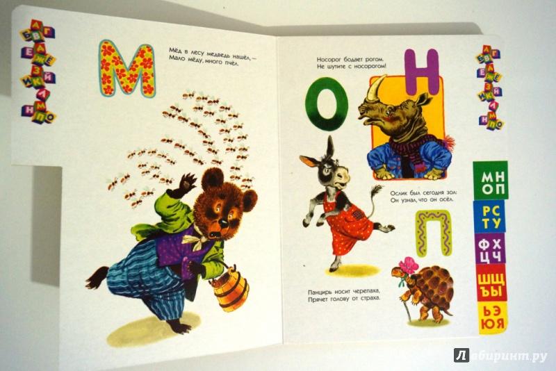 веселая азбука маршака в картинках всего, прошу называть