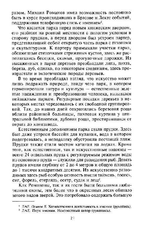 Иллюстрация 7 из 35 для Русское государство в немецком тылу - Игорь Ермолов | Лабиринт - книги. Источник: Юта
