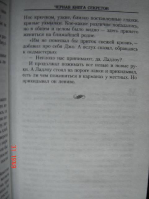 Иллюстрация 21 из 23 для Черная книга секретов - Ф. Хиггинс | Лабиринт - книги. Источник: Leyla