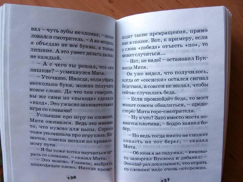 Иллюстрация 9 из 27 для Маг на два часа - Тамара Крюкова | Лабиринт - книги. Источник: Red cat ;)