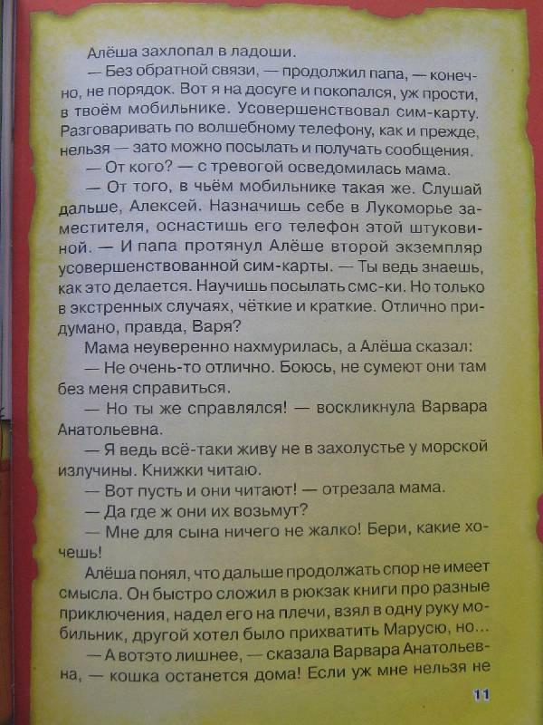 Иллюстрация 15 из 23 для Морской дозор - Николай Темкин   Лабиринт - книги. Источник: Ольга
