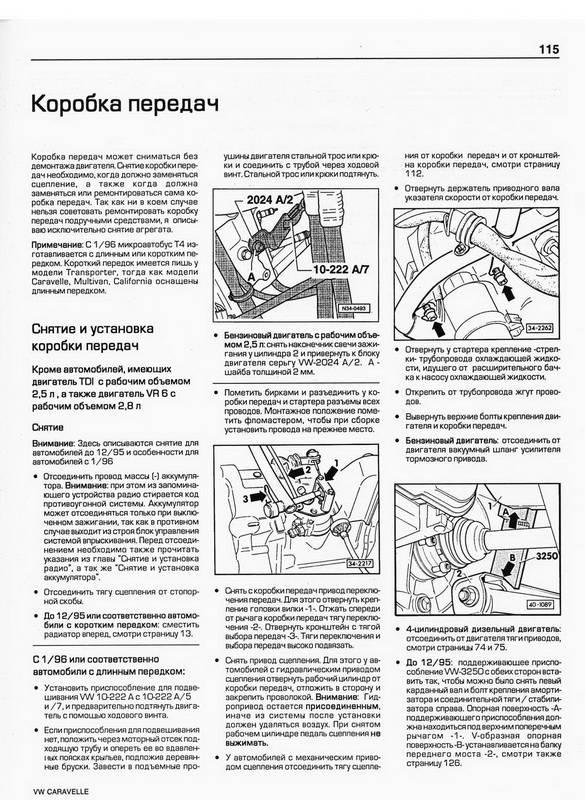 Иллюстрация 1 из 27 для VW Caravelle/Transporter/Multivan/California. C 1990. Ремонт и техобслуживание - Ганс-Рюдигер Этцольд | Лабиринт - книги. Источник: Ялина