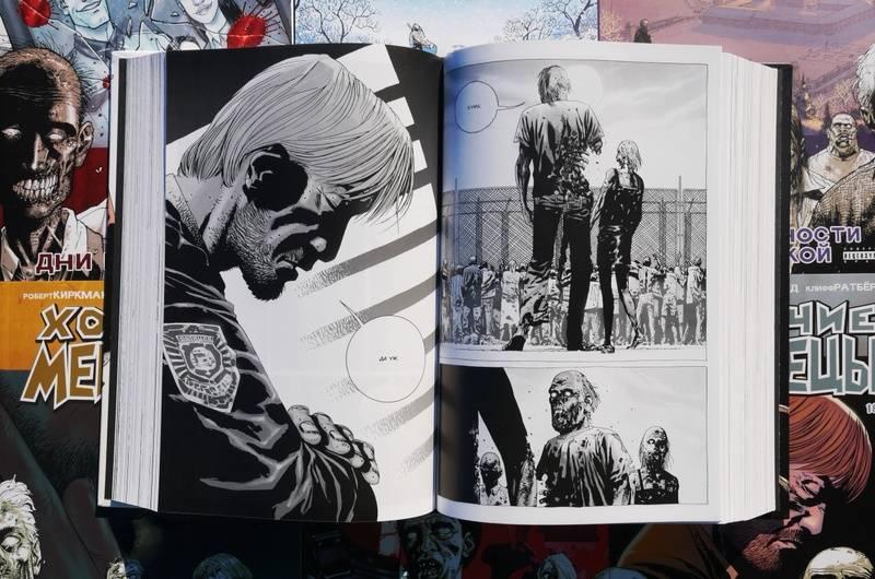 Иллюстрация 11 из 73 для Ходячие мертвецы. Полное собрание. Том 1 - Роберт Киркман | Лабиринт - книги. Источник: JCHB