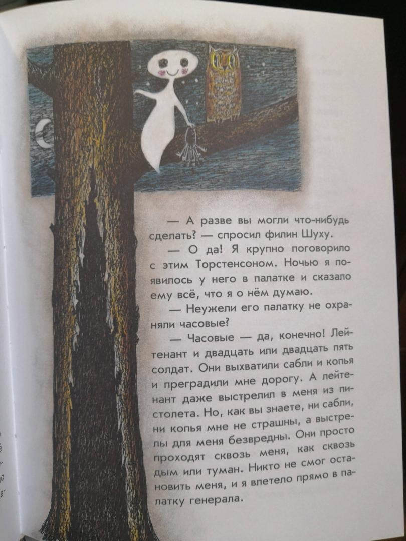 Иллюстрация 66 из 69 для Маленькая Баба-Яга. Маленький Водяной. Маленькое Привидение - Отфрид Пройслер | Лабиринт - книги. Источник: Гаврикова  Юлия