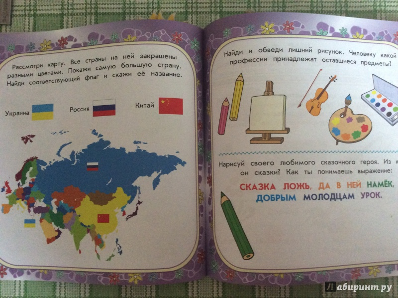 Иллюстрация 37 из 40 для Знакомимся с окружающим миром. 100 шагов к школе - Анна Лелеко | Лабиринт - книги. Источник: Коденцова  Ольга