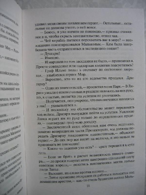 Иллюстрация 9 из 18 для Жнец - Павел Корнев | Лабиринт - книги. Источник: Костина  Светлана Олеговна