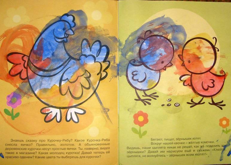 Иллюстрация 2 из 13 для Погуляем-порисуем. - Н. Васюкова | Лабиринт - книги. Источник: Алещенко  Мария Юрьевна