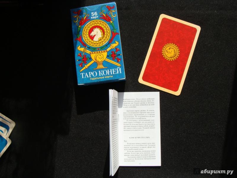 Иллюстрация 1 из 4 для Таро Коней. Гадальные карты (56 штук) | Лабиринт - книги. Источник: Elizabeth Batori