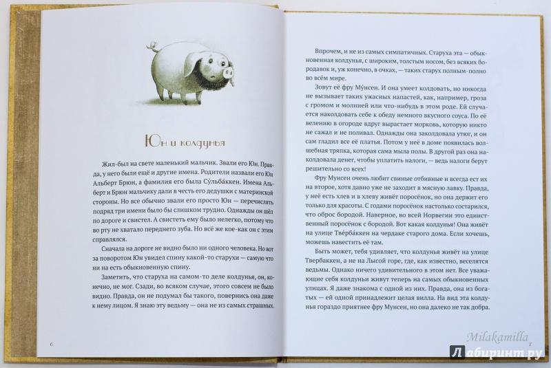 харькове фото фру мунсен из сказки волшебный мелок елочек наряжена
