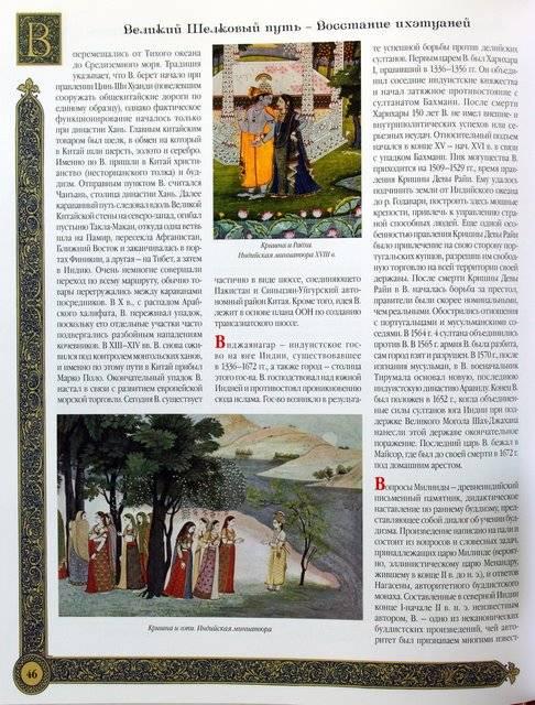 Иллюстрация 8 из 25 для Весь Восток в алфавитном порядке - О. Перзашкевич | Лабиринт - книги. Источник: Валерия