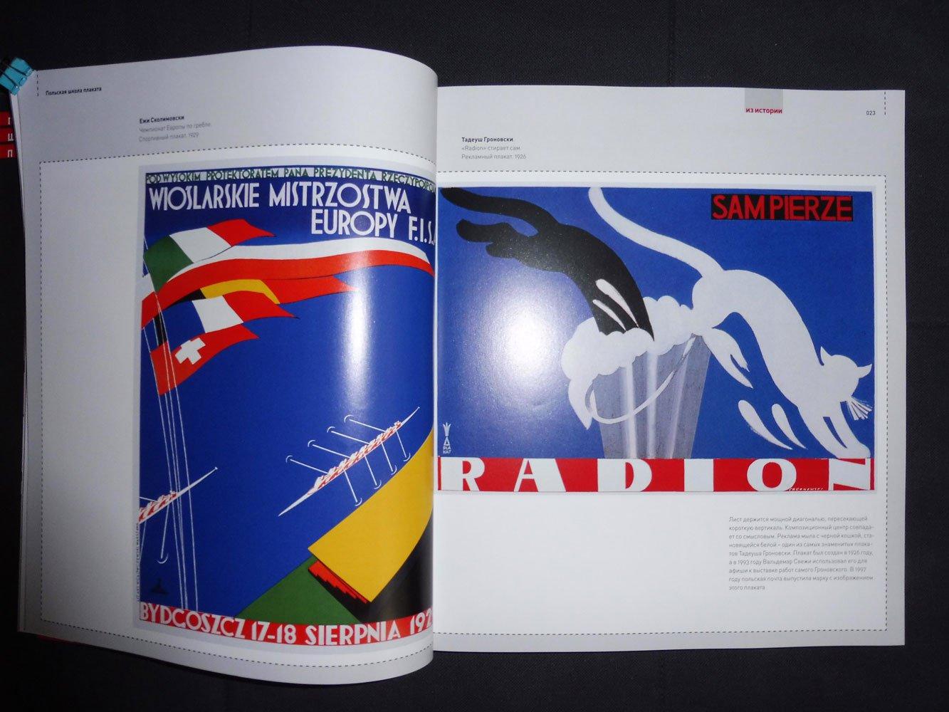 Иллюстрация 17 из 29 для Польская школа плаката - Аникст, Серов | Лабиринт - книги. Источник: Badanna