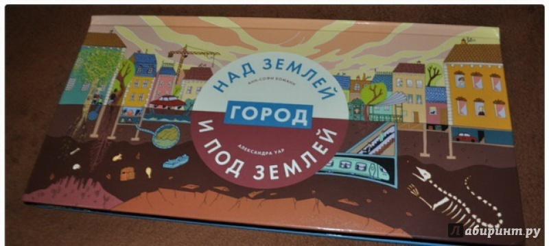 Иллюстрация 19 из 92 для Город над землей и под землей - Боманн, Уар | Лабиринт - книги. Источник: Зубова  Мария