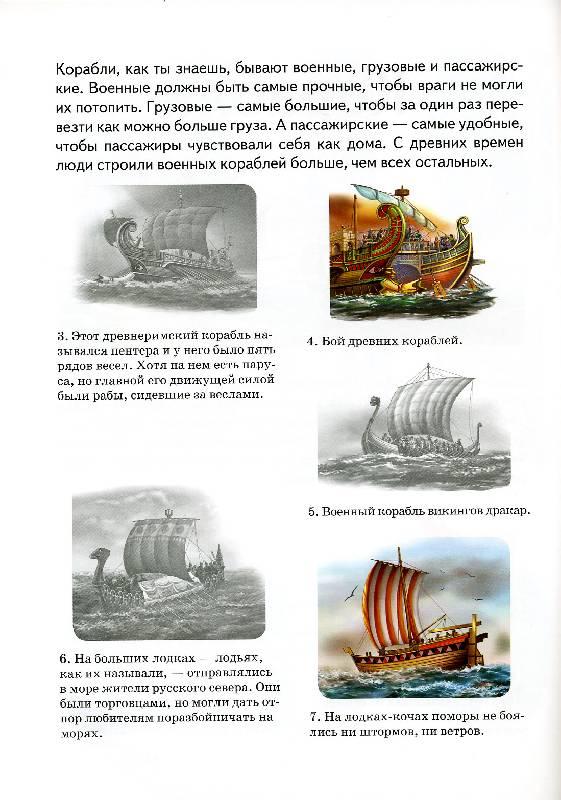 Иллюстрация 1 из 13 для Сборник-1: Машины, самолеты, паровозы, корабли - Бугаев, Александрович, Маслов   Лабиринт - книги. Источник: РИВА