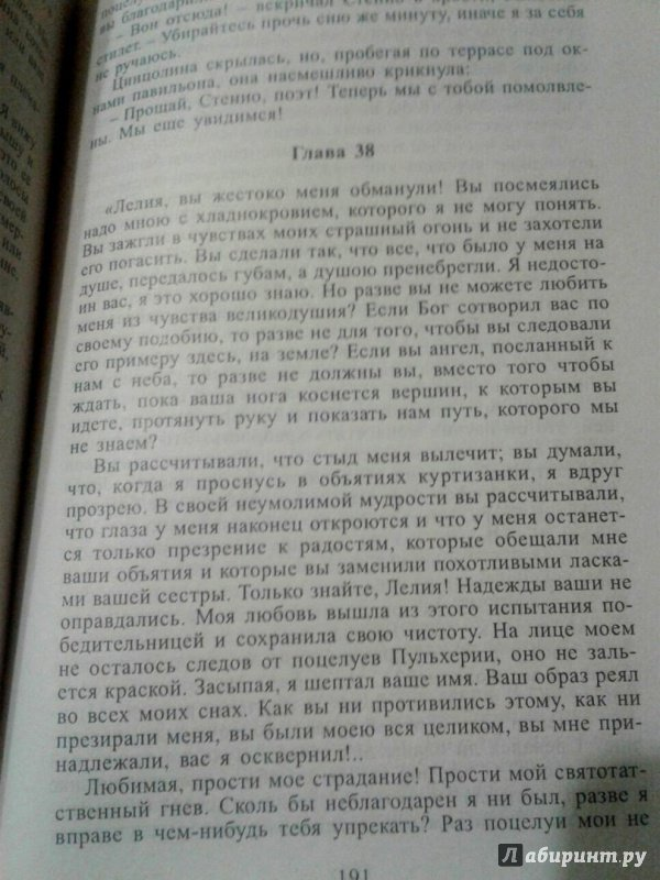 Иллюстрация 16 из 38 для Лелия - Жорж Санд | Лабиринт - книги. Источник: Лепешкина Ирина