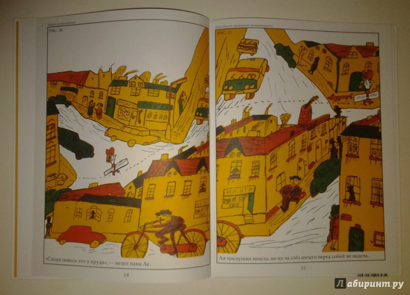 Иллюстрация 11 из 28 для Макси-пес Фик - Рудольф Чехура   Лабиринт - книги. Источник: молодцова  екатерина геннадьевна