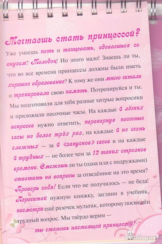 Иллюстрация 1 из 7 для Тесты для настоящих принцесс. Книжка с песочными часами - Александр Кочаров   Лабиринт - книги. Источник: Ёжик