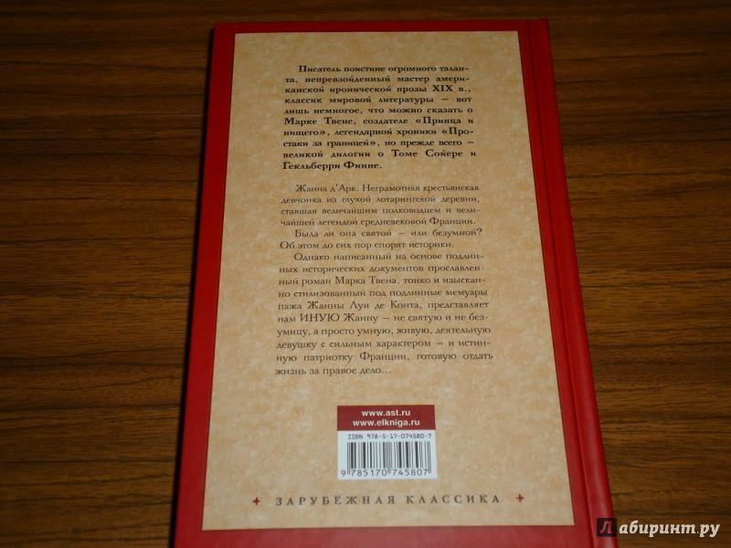 Иллюстрация 10 из 16 для Личные воспоминания о Жанне Д'Арк сьера Луи де Конта, ее пажа и секретаря - Марк Твен | Лабиринт - книги. Источник: Danielle